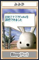 mimika-goroku20050913